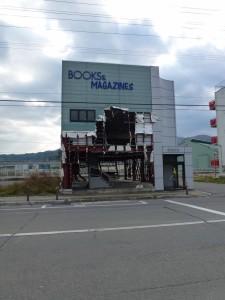 Ruins of a book store in Kamaichi, Japan - November 2013 (c) EIA