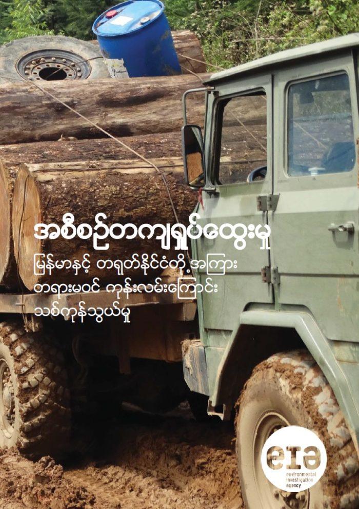 Org Chaos cover - Burmese