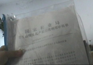 Qinhuangdao's government issued permit to make tiger bone wine ©EIAimage