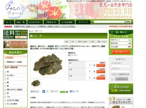 Japanese website advertising pet jerky made from the meat of endangered fin whales